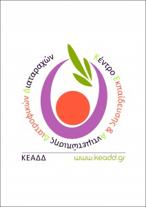 The Centre for Education and Treatment of Eating Disorders (Greece)